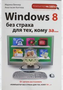 Windows 8 без страха для тех, кому за...