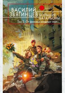 Большие батальоны. В 2 томах. Том 2. От финских хладных скал…