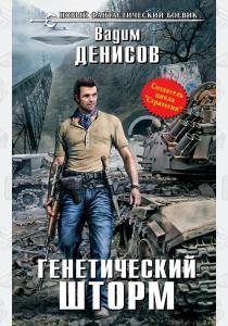 Вадим Генетический шторм