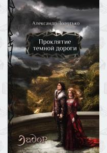 Александр Карпович Золотько Проклятие темной дороги