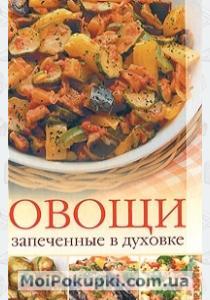 Зайцева Овощи, запеченные в духовке