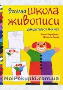 Веселая школа живописи для детей от 4-х лет.