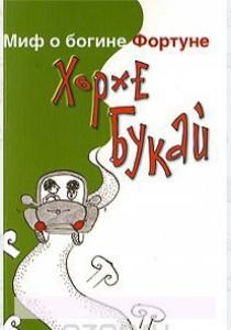 Хорхе Букай Мещеряков. Миф о богине Фортуне