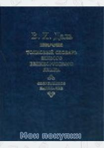 Толковый словарь живого великорусского языка. Современное написание. В 4 томах. Том 4. Р-Я
