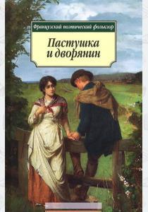 Пастушка и дворянин. Французский поэтический фольклор