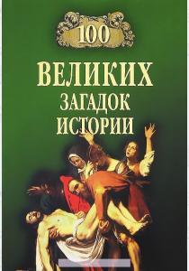 Непомнящий Николай Николаевич 100 великих загадок истории