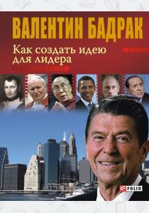 Валентин Владимирович Бадрак Как создать идею для лидера