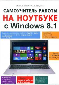 Юдин Самоучитель работы на ноутбуке с Windows 8.1