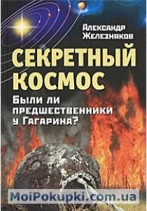 Секретный космос. Были ли предшественники у Гагарина?
