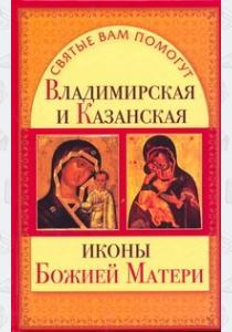Чуднова Владимирская и Казанская иконы Божией матери