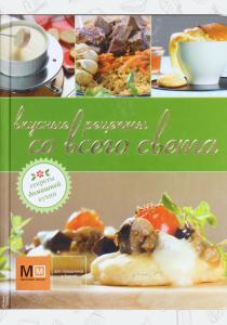 Сырникова Вкусные рецепты со всего света