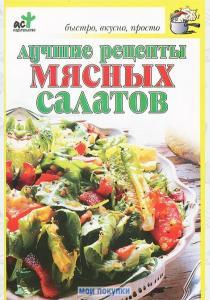 Крестьянова Лучшие рецепты мясных салатов