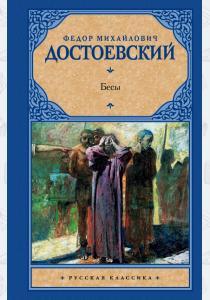Достоевский Бесы