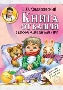 Комаровский Книга от кашля: о детском кашле для мам и пап