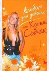 Альбом для девочек от Ксении Собчак (оранжевый)