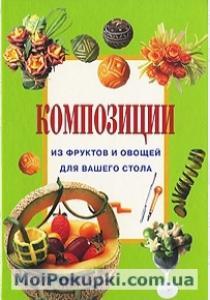 Кристанини ди Фидио Джина Композиции из фруктов и овощей для вашего стола