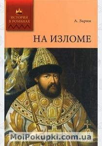 Андрей Ефимович Зарин На изломе