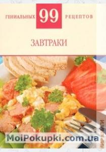 Деревянко Завтраки