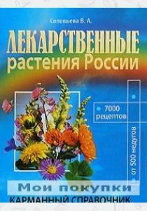 Вера Соловьева Лекарственные растения России. Карманный справочник