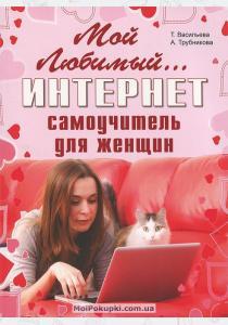 Васильева Мой любимый интернет. Самоучитель для женщин. Васильева Т., Трубникова А.