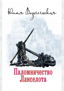 Вознесенская Юлия Николаевна Паломничество Ланселота