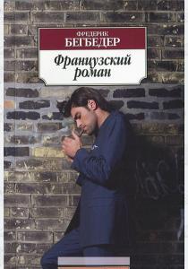 Бегбедер Французский роман