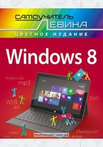 Левин Windows 8. Cамоучитель Левина в цвете