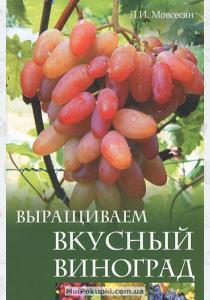 Выращиваем вкусный виноград