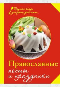 Сборник Православные посты и праздники