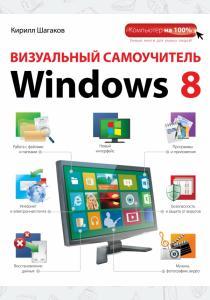 Кирилл Игоревич Шагаков Визуальный самоучитель Windows 8