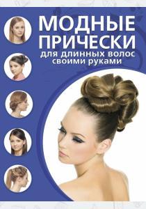 Крашенинникова Модные прически для длинных волос своими руками