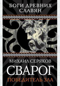 Михаил Леонидович Серяков Сварог. Победитель зла