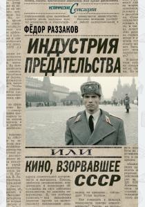 Раззаков Индустрия предательства, или Кино, взорвавшее СССР