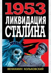 1953: Ликвидация Сталина