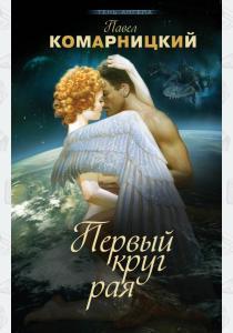 Павел Комарницкий Первый круг рая
