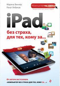 iPad без страха, для тех, кому за…