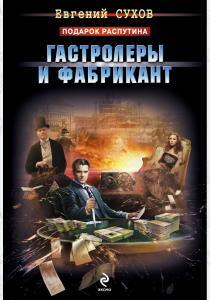 Сухов Гастролеры и фабрикант