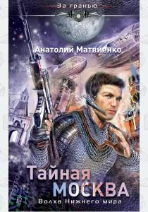 Анатолий Евгеньевич Матвиенко Тайная Москва. Волхв Нижнего мира
