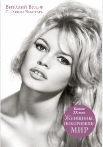 Виталий Яковлевич Вульф Женщины, покорившие мир. Богини XX века