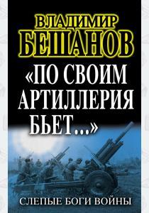 Бешанов. По своим артиллерия бьет... Слепые Боги войны