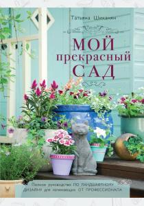 Татьяна Дмитриевна Шиканян Мой прекрасный сад