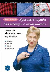 Красивые наряды для женщин с изюминкой. Модели для вязания крючком
