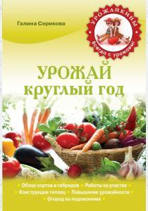 Серикова Урожай круглый год
