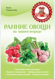 Гаврилова Ранние овощи на вашем огороде