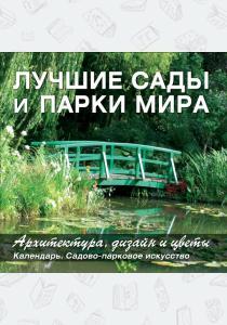 Лучшие сады и парки мира. Архитектура, дизайн и цветы. Календарь