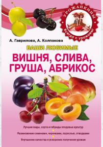 Анастасия Витальевна Колпакова Вишня, слива, абрикос