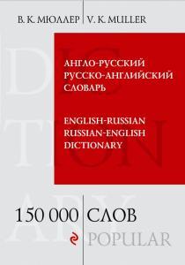 Англо-русский и русско-английский словарь / English-Russian and Russian-English Dictionary