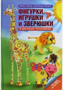 Фигурки, игрушки и зверюшки в разных техниках