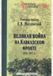 Великая война на Кавказском фронте. 1914-1917 гг.