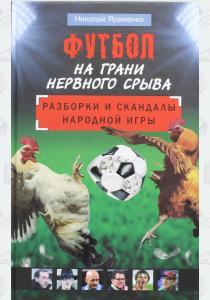 Яременко Футбол на грани нервного срыва
